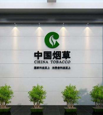 云南中烟新材料科技有限公司劳务外包