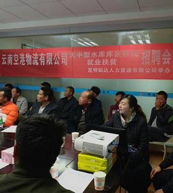 云南空港航空食品有限公司劳务外包