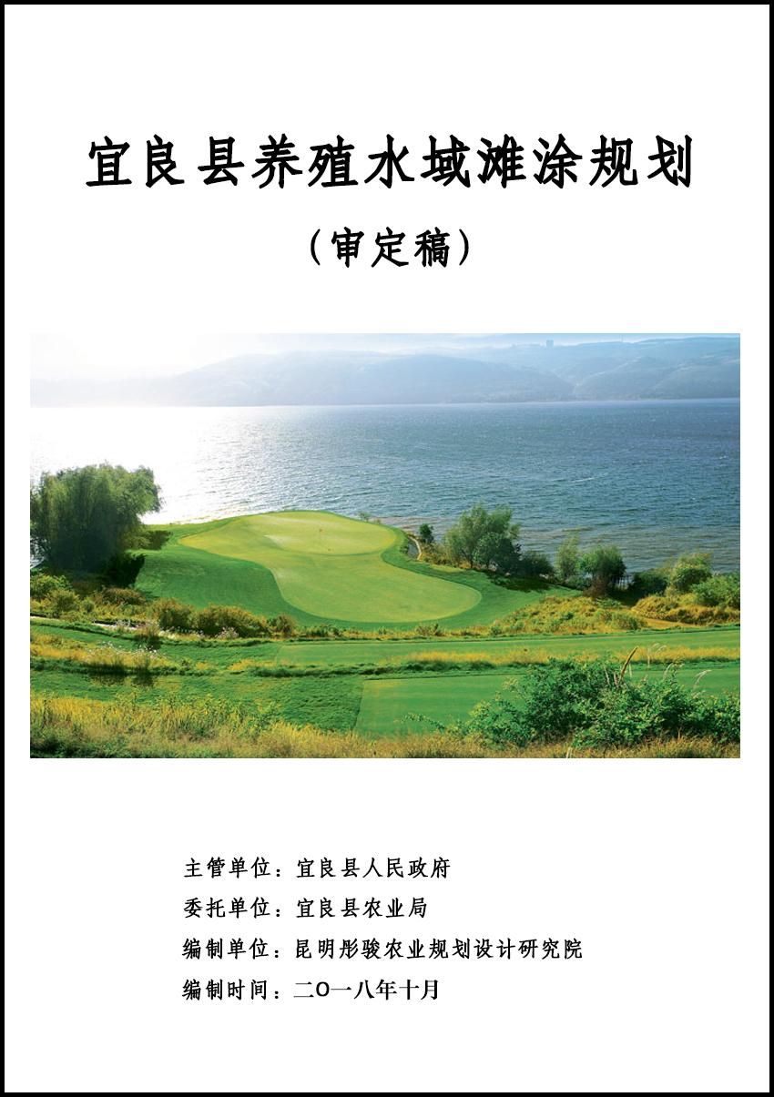 宜良县养殖水域滩涂规划