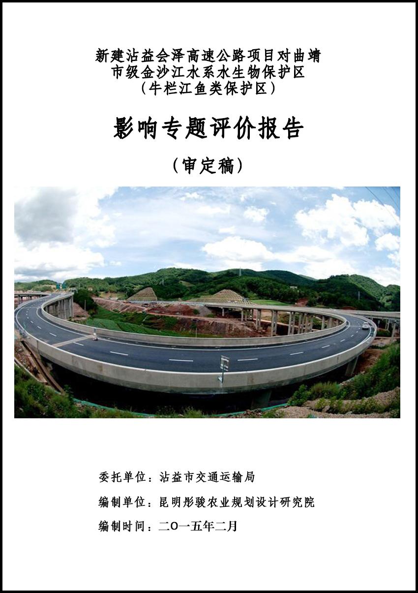 沾益会泽高速建设影响评价报告