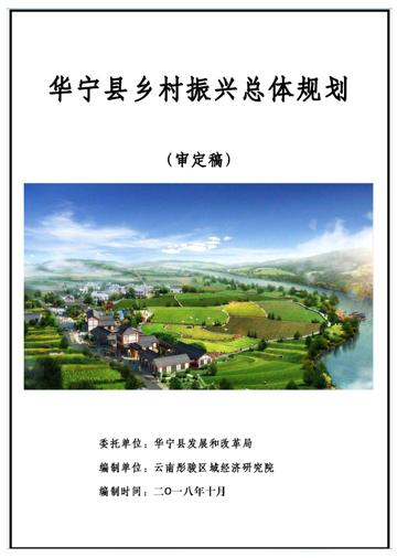 华宁县乡村振兴规划