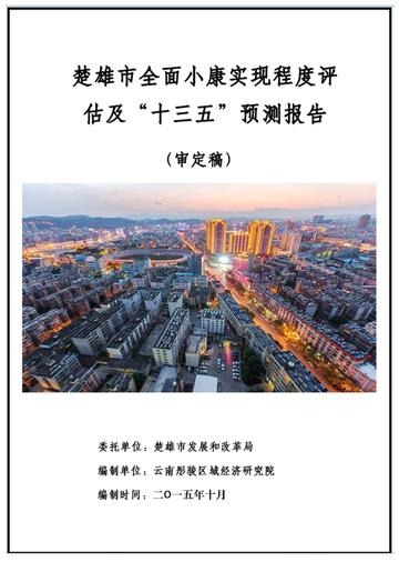 """楚雄市""""十三五""""预测报告"""
