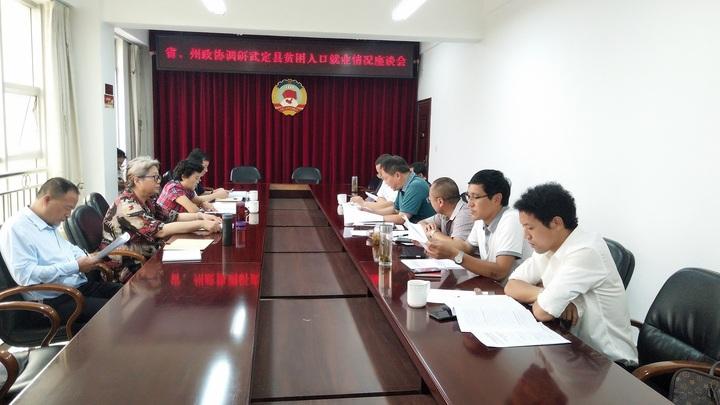 董事长代表民建云南省委到武定县调研贫困人口就业需求情况