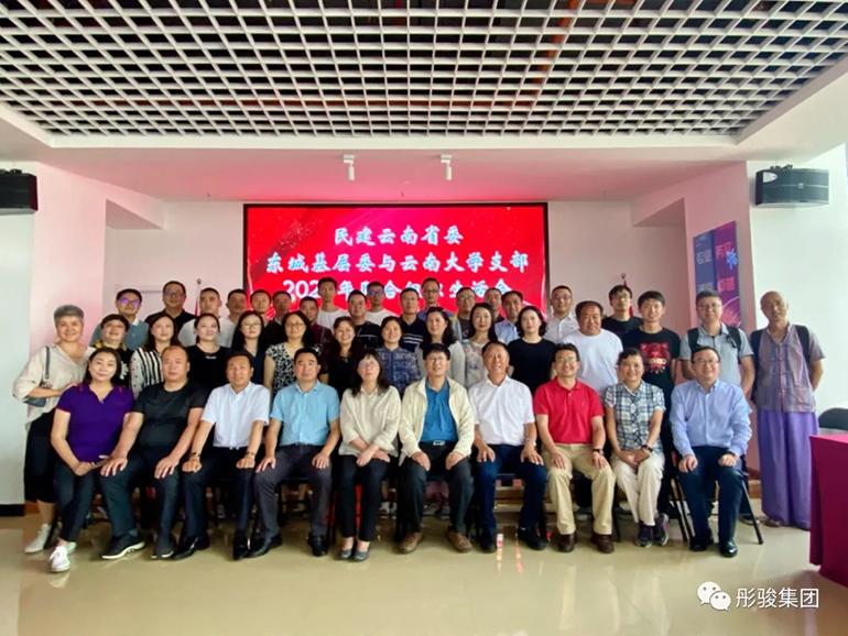 民建云南省委直属东城基层委与云南大学支部在昆明彤骏集团开展独特的组织生活会