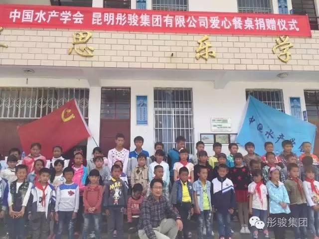 中国水产学会、亚博vip群集团爱心餐桌捐赠仪式