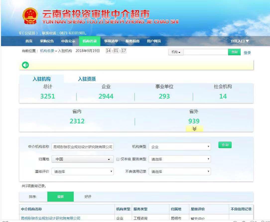入驻云南省投资审批中介超市