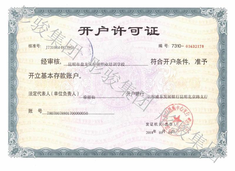 彤骏职业培训学校开户许可证