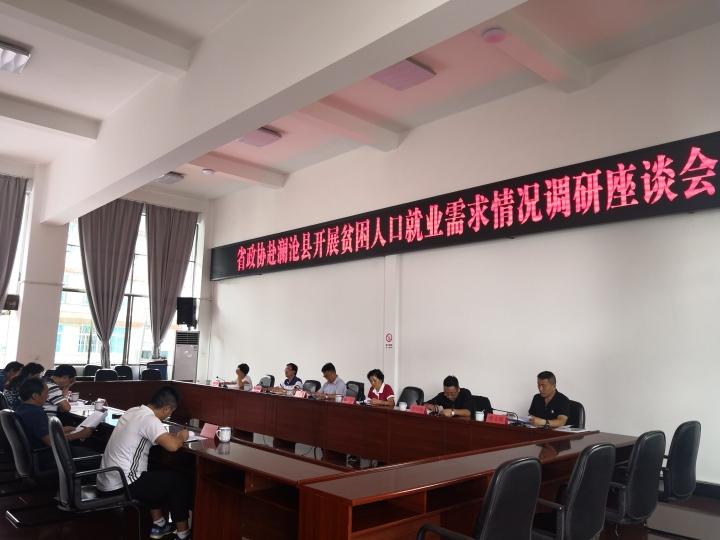 董事长赵光辉先生作为民建云南省委调研组成员到普洱市贫困县调研