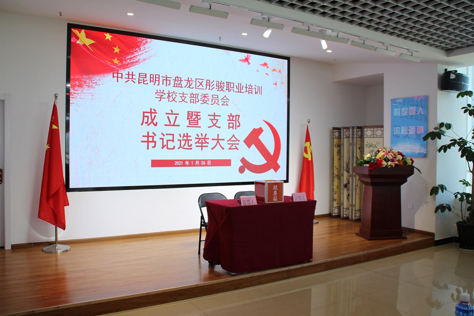 热烈祝贺中共昆明市盘龙区彤骏职业培训学校支部委员会成立